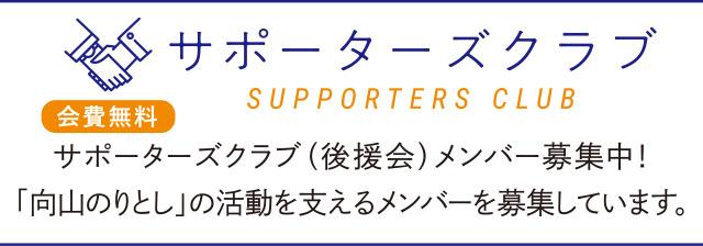 サポーターズクラブ(後援会)